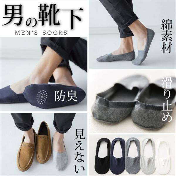メンズ 靴下 ソックス くるぶし スニーカー ショート フットカバー 父の日 プレゼント ギフト/メンズ ショート靴下|phoenix-zakka