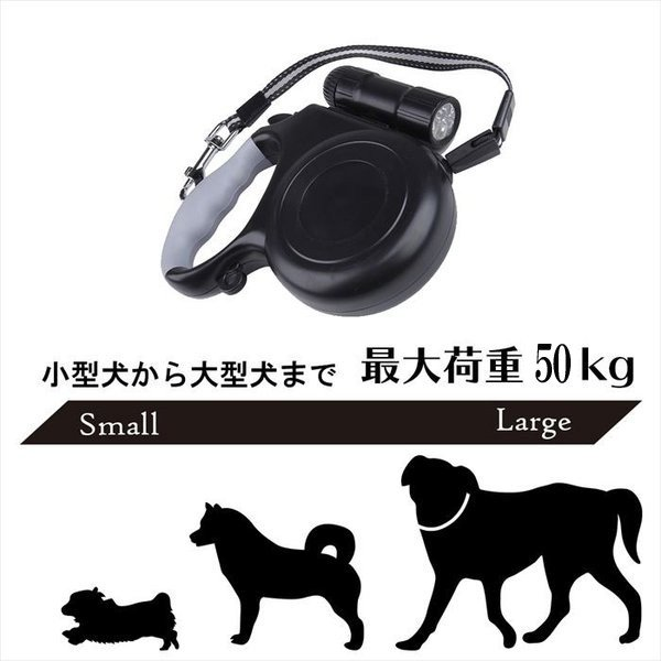 犬 ペット リード 自動 伸縮 長さ 8m LED 懐中電灯付き 荷重50kg /LEDペット用リード8m|phoenix-zakka|03