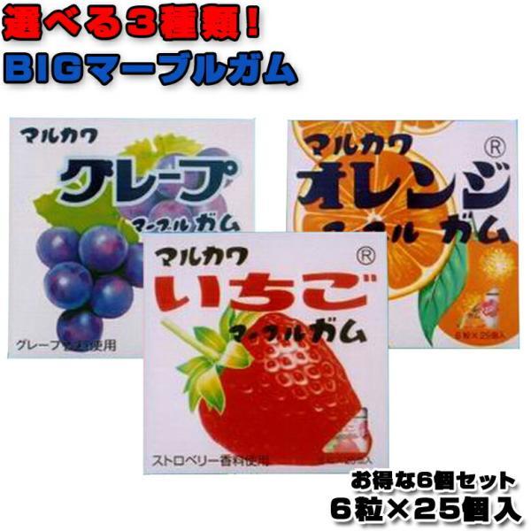 選べる3種 BIGマルカワマーブルガム6個セット オレンジ グレープ いちご
