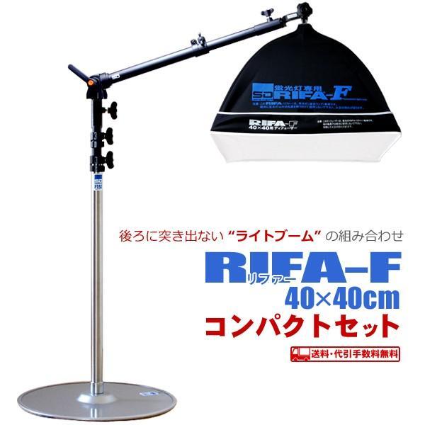 撮影用照明「RIFA(リファー)-F40×40cmコンパクトセット」|photo-zemi|02