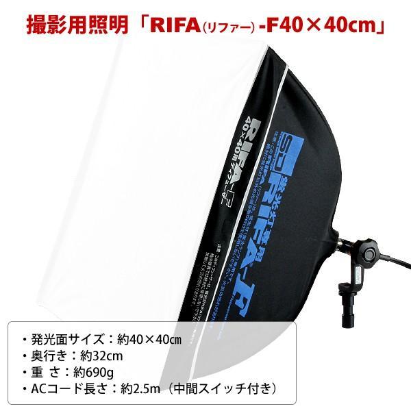 撮影用照明「RIFA(リファー)-F40×40cmコンパクトセット」|photo-zemi|03