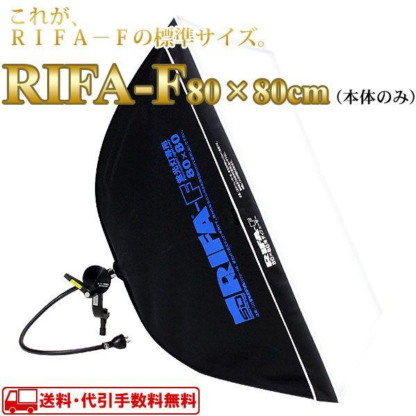 撮影用照明RIFA(リファー)-F80×80cm本体のみ|photo-zemi