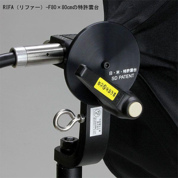 撮影用照明RIFA(リファー)-F80×80cm本体のみ|photo-zemi|04