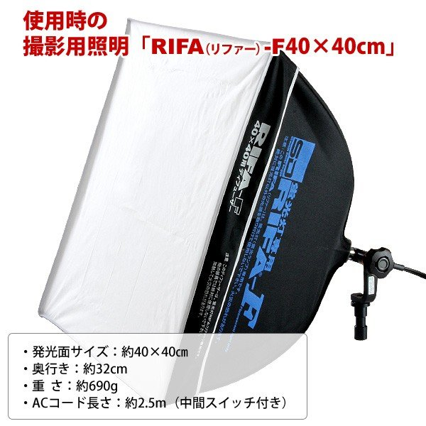 撮影用照明「RIFA(リファー)-F40×40cm」はじめましてセット|photo-zemi|02