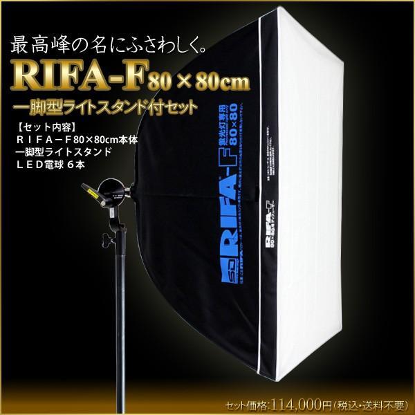 RIFA(リファー)-F80×80cm一脚型ライトスタンド付セット|photo-zemi