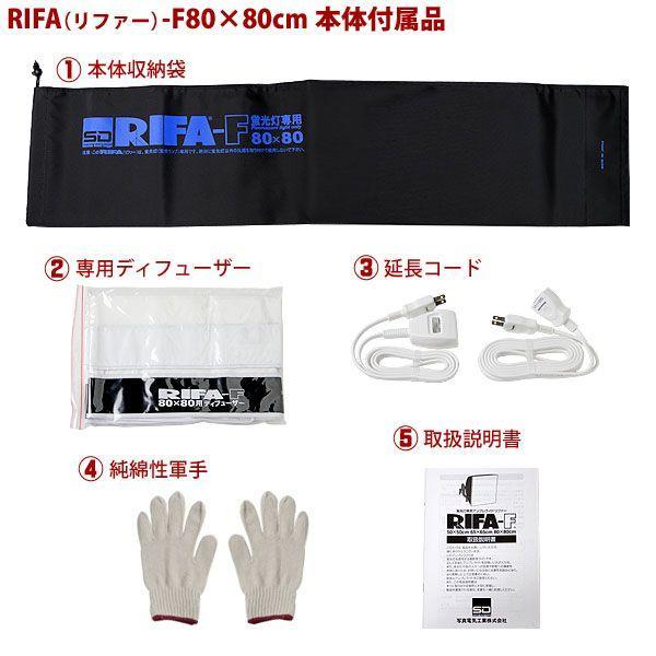 RIFA(リファー)-F80×80cm一脚型ライトスタンド付セット|photo-zemi|04