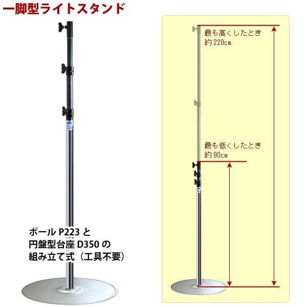 RIFA(リファー)-F80×80cm一脚型ライトスタンド付セット|photo-zemi|05