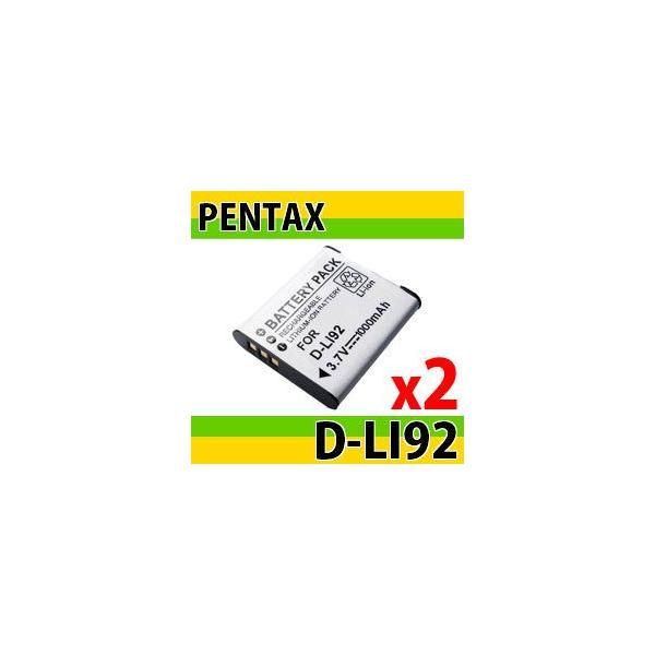 ペンタックス(PENTAX) D-LI92互換バッテリー 2個セット X70, Optio I-10, Optio RZ18