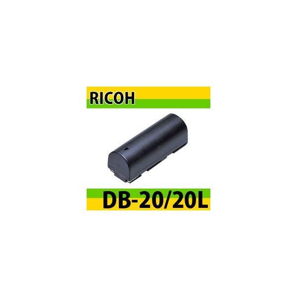 リコー(Ricoh) DB-20/DB-20L互換バッテリー