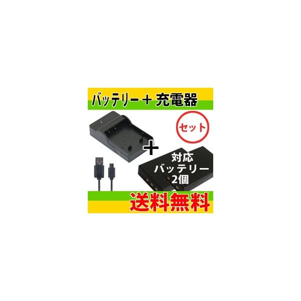 DC108 USB型充電器DMW-BTC4+パナソニック DMW-BMB9互換バッテリー2個の3点セット