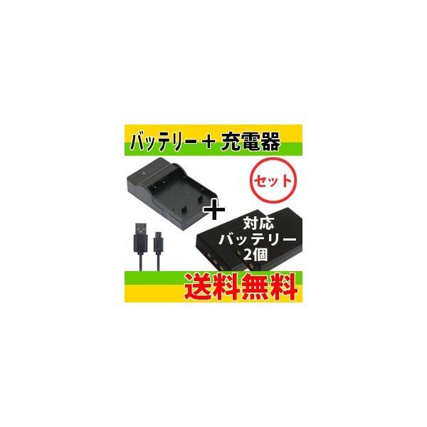 DC111 USB型充電器MH-24+ニコンEN-EL14/EN-EL14a互換バッテリー2個の3点セット Nikon D5100/D3300/D3200/D3100/COOLPIX P7700/P7100対応