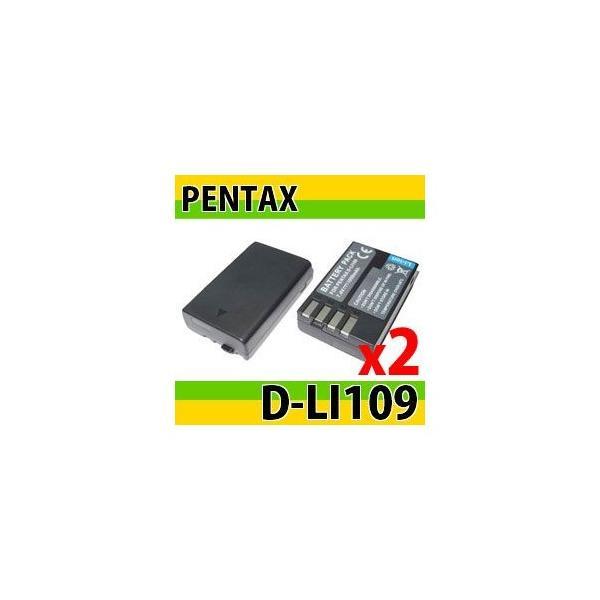 DC112 USB型充電器BC109J+ペンタックスD-LI109互換バッテリー2個の3点セット