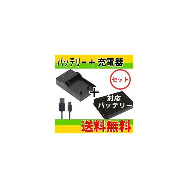 DC123 USB型充電器CB-2LC+キャノンNB-10L互換バッテリーのセット Canon PowerShot G1 X/SX40 HS対応