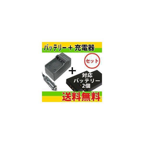 DC57充電器DMW-BTC5+パナソニック DMW-BCJ13互換バッテリー2個の3点セット