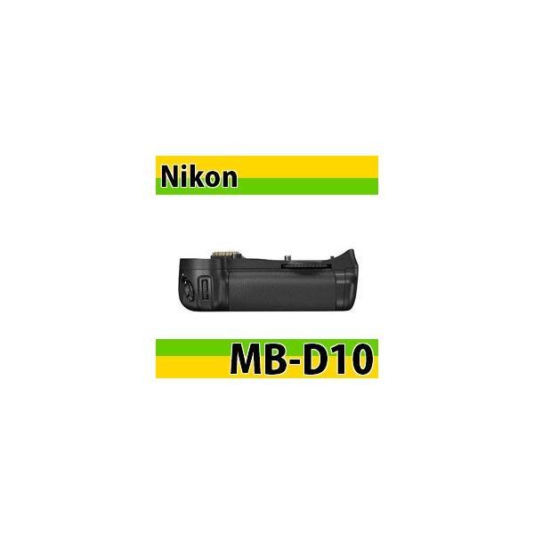 ニコン(Nikon) MB-D10 マルチパワーバッテリーパック互換品 D300S/D700/D300対応