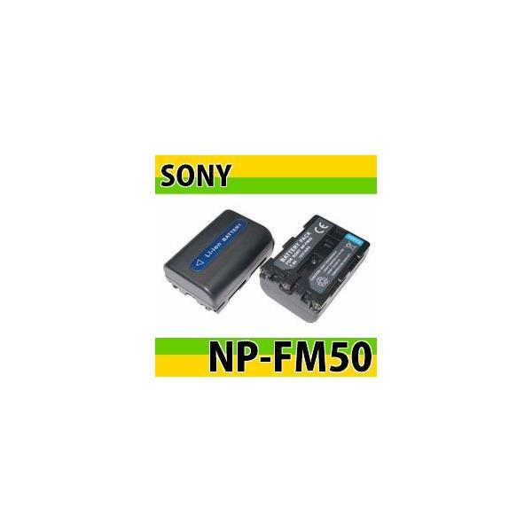 ソニー(Sony) NP-FM50互換バッテリー