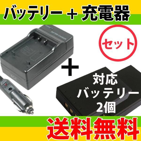 定形外 DC16充電器K-BC92J+ペンタックスD-LI92互換バッテリー2個の3点セット