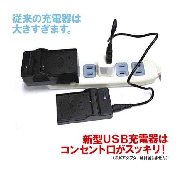 定形外 DC16 USB型充電器K-BC92J+ペンタックスD-LI92互換バッテリー2個の3点セット