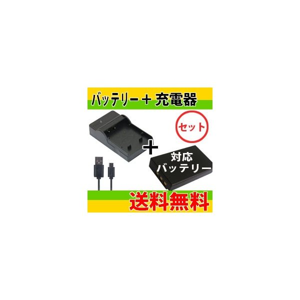 定形外 DC68 USB型充電器BJ-6+リコー(Ricoh) DB-65互換バッテリーのセット GR DIGITAL IV/G700等対応