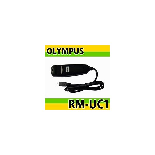 定形外 R7 オリンパス(OLYMPUS) RM-UC1 リモートケーブル リモコンスイッチ レリーズ 互換品 リモートシャッター RS007