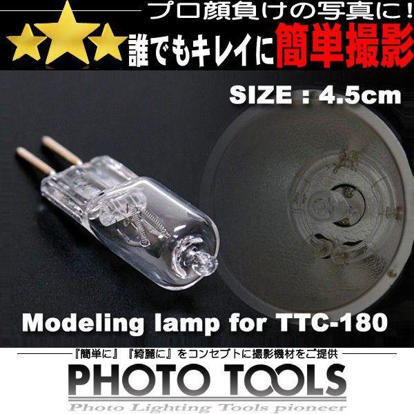 モデリングランプ TTC180W用   ●フラッシュ 撮影ライト スタジオ照明 p136