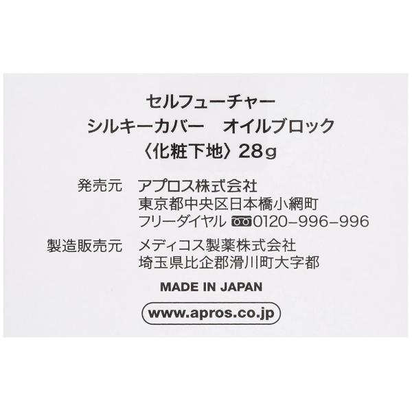 アプロス シルキーカバーオイルブロック 28g pia-store 03