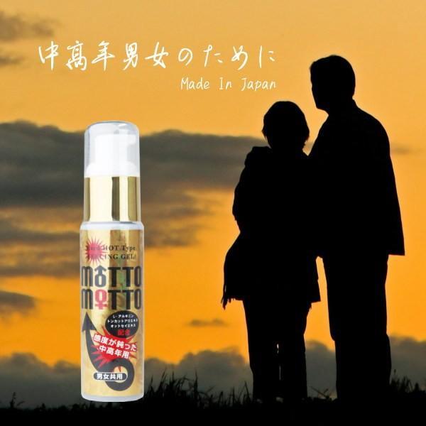 中高年サポートジェル日本製男女共用パラベンフリー