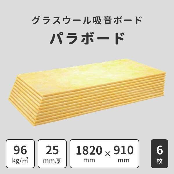 防音パネル  建材 防音壁 吸音 防音 DIY 騒音対策 ピアリビング 高密度グラスウール吸音ボード パラボード 厚み25mm×1820mm×910mm 6枚入|pialiving