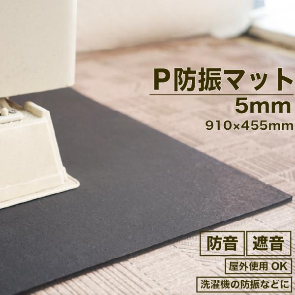 P防振マット5mm