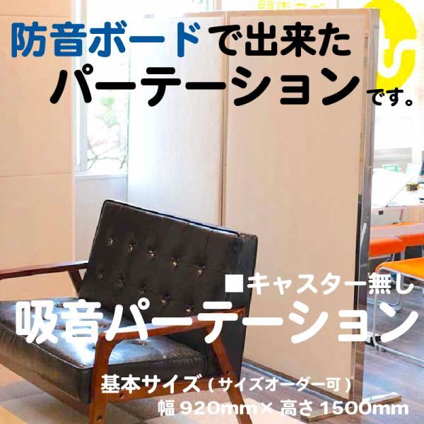 パーテーション 吸音パーテーション 吸音材 防音パネル 防音ボード 防音 DIY 遮音 騒音対策 両面使用可能 ピアリビング 1枚|pialiving