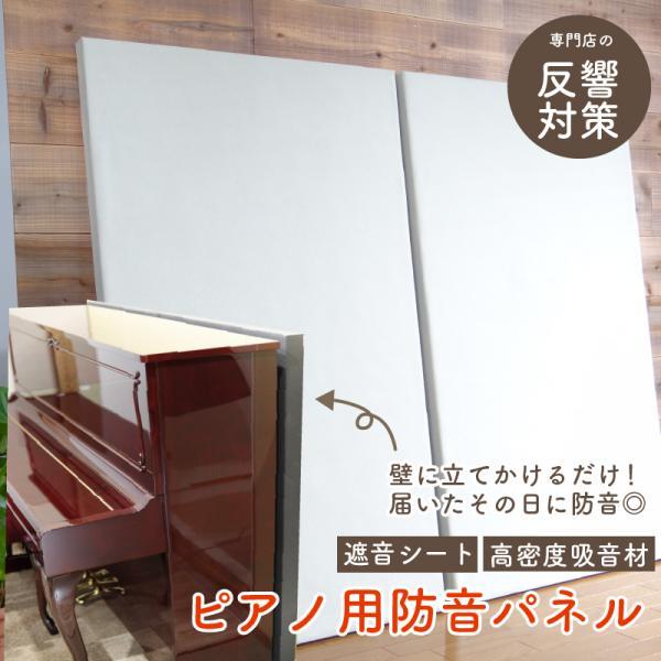 ピアノ用防音パネル 幅150cm(75cm×2枚)×縦130cm×厚さ50mm|pialiving