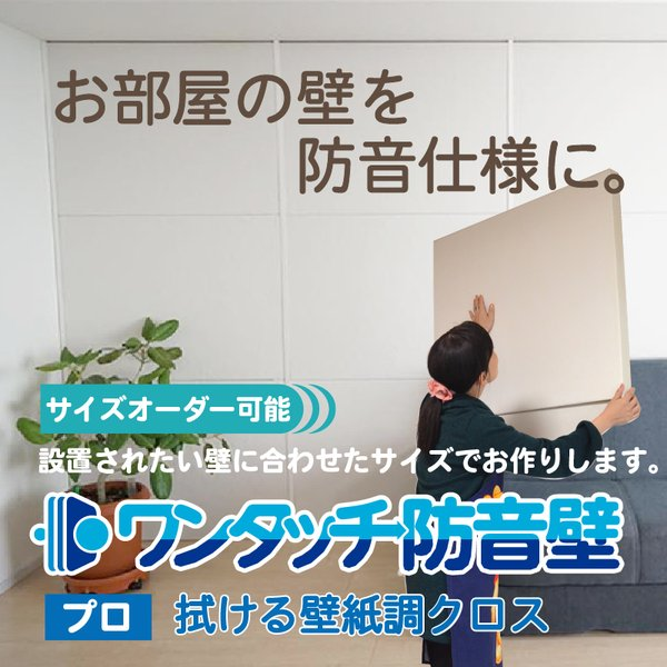 プロ 拭ける壁紙クロス 900×900mm