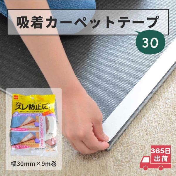 吸着テープ 吸着カーペットテープ30 遮音材 防音材 吸音材 ピアリビング 幅30mm×長さ9m×厚さ約0.4mm|pialiving