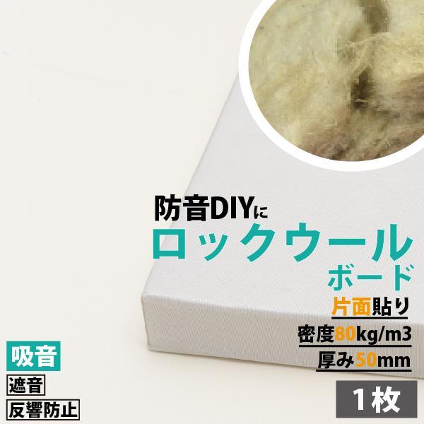 防音パネル 防音ボード 吸音 防音 DIY 遮音 騒音対策 ピアリビング ロックウールボード 密度80kg/m3 ガラスクロス片面貼り 白 605×910mm 厚さ50mm 1枚|pialiving