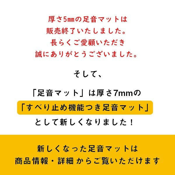 防音マット・防音シート 足音マット 1000×500mm 5枚組 騒音対策 pialiving 02