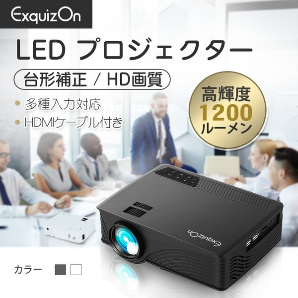 RoomClip商品情報 - 【送料無料】Exquizon GP12 LED プロジェクター 投影機 小型LEDプロジェクター 1200ルーメン 1080P 家庭用 多機能接続 1080P HDMI USB SD