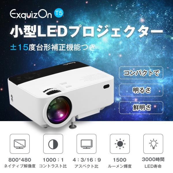 Exquizon T5 小型LEDプロジェクター 1500ルーメン 1080P 家庭用 USB/SD/AV/HDMI/VGA/IR対応  リモコン付き|pianisimo