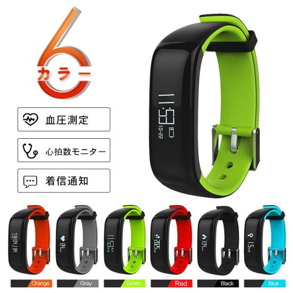 Diggro P1 スマートブレスレット スマートウォッチ 心拍計 血圧計 睡眠モニター 着信通知 目覚まし時計 防水 iPhone Android対応 日本語  電子版日本語説明書