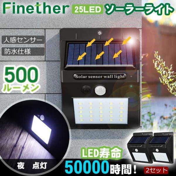 【2個セット】Finether ソーラーライト センサーライト 25LED 屋外 人感センサー 自動点灯 500lm 高輝度 省エネ 防犯 電気配線不要 簡単設置 軒下/玄関/屋外照明 pianisimo