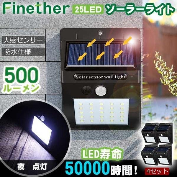 【4個セット】Finether ソーラーライト センサーライト 25LED 明るい 500ml 人感センサー 太陽光発電 防水 配線不要 簡単設置 屋根/軒下/玄関/壁 屋外照|pianisimo