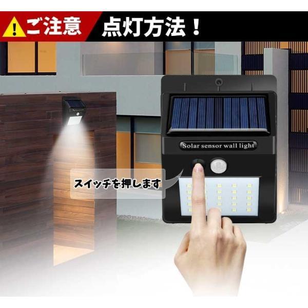 【4個セット】Finether ソーラーライト センサーライト 25LED 明るい 500ml 人感センサー 太陽光発電 防水 配線不要 簡単設置 屋根/軒下/玄関/壁 屋外照|pianisimo|08