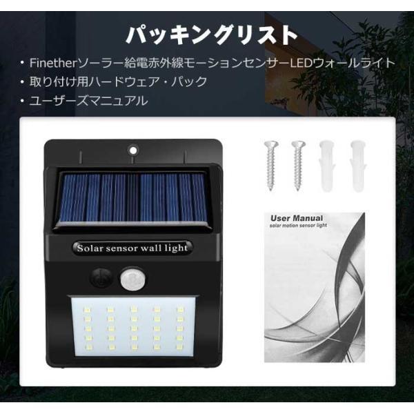 【4個セット】Finether ソーラーライト センサーライト 25LED 明るい 500ml 人感センサー 太陽光発電 防水 配線不要 簡単設置 屋根/軒下/玄関/壁 屋外照|pianisimo|09