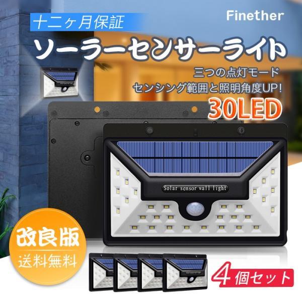 【4個セット】Finether 30LED ソーラーライト 屋外 センサーライト ライト 人感センサー 自動点灯 防水 電気不要 配線不要 簡単設置 省エネled 三つの点灯モード|pianisimo