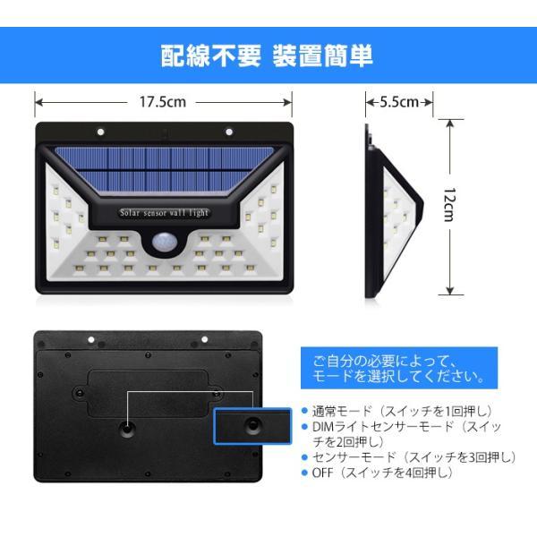 【4個セット】Finether 30LED ソーラーライト 屋外 センサーライト ライト 人感センサー 自動点灯 防水 電気不要 配線不要 簡単設置 省エネled 三つの点灯モード|pianisimo|08