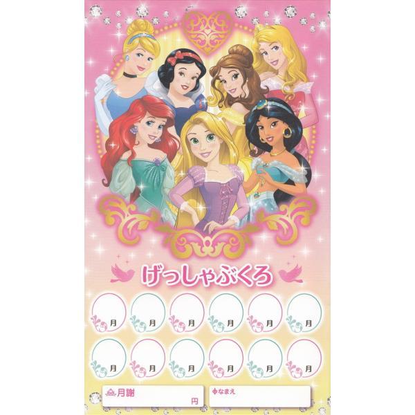 月謝袋 ディズニープリンセス ヤマハ GXF01091907