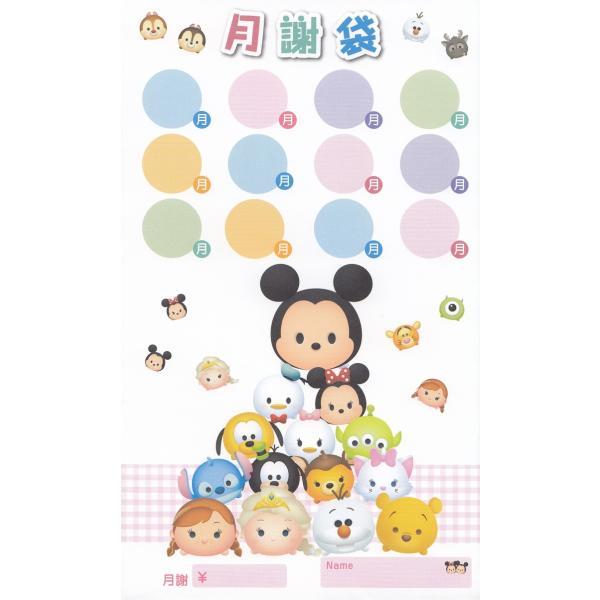 ディズニー ツムツム/月謝袋(1セット10枚入り) GXF01091795