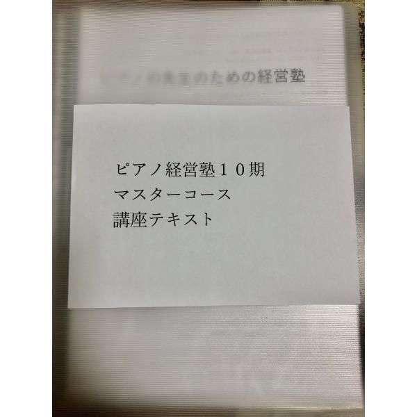 ピアノ経営塾マスタークラスオンライン講 座テキスト