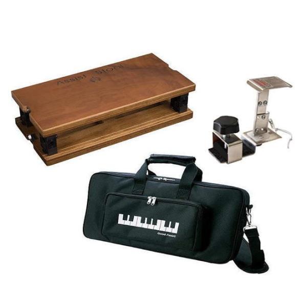 吉澤アシスト4点セットアシストペダル・ハイツール(HS-Vセット)・アシストスツール茶(ASS-V-WN)・専用バッグ