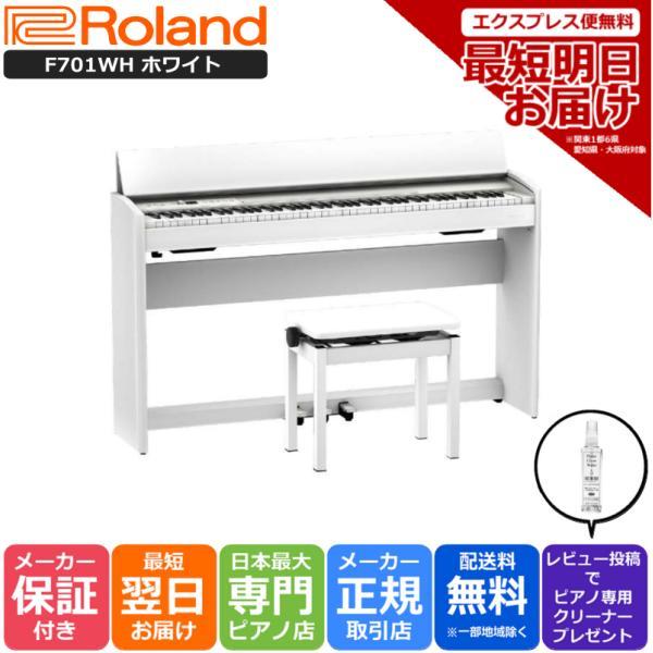 電子ピアノローランドデジタルピアノF-701WH(組立設置)