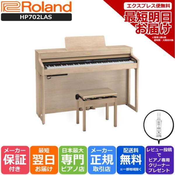 電子ピアノローランドデジタルピアノHP702LAS(組立設置込)